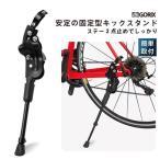 GORIX ゴリックス 自転車キックスタンド 安定スタンド  ロードバイク クロスバイク マウンテンバイク対応  GX-ST172 700C 26 29インチ対応 HS-002D