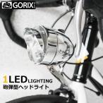 【あすつく】【送料無料】GORIX ゴリックス ツバ付きの砲弾型1LEDライト ブレーキシャフトに取り付けられるレトロなライト LT-02