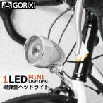 【送料無料】【あすつく】GORIX ゴリックス レトロな自転車砲弾型フロントライト LT-04