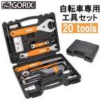【あすつく】GORIX ゴリックス 自転車専用工具セット 20点入りスペシャルキット シマノ対応 TBX01【送料無料】