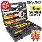 GORIX ゴリックス 自転車整備工具セット シマノ対応 スタンダード GX-728 シマノホローテックII用ツールボックス