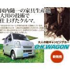 軽キャンピングカー OKワゴンのカタログ