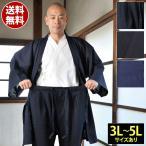 ショッピング作務衣 作務衣(さむえ)メンズ/大海作務衣(濃茶・黒・紺)(3L/4L/5L)大きいサイズ