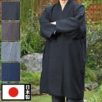 高級ウール作務衣用コート(黒・茶)(M-L)