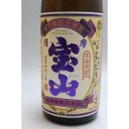 紫薩摩宝山1800ml