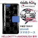 HelloKitty AMONNLISA ハローキティ iphone6  手帳型 財布つき スマホケース HK66-IPHONE C-002 コインケース付