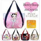 BettyBoop ベティブープ プリントトートバッグベティ トートバッグ BE65K002 5柄