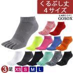 5本指 ソックス 10色4サイズ くるぶし丈 メンズ レディース 綿 抗菌 防臭 無地 3足 五本指 靴下