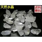 送料無料 ナチュラル水晶原石 水晶ポイント 1kg量り売り クリスタル クォーツ Crystal Quartz 1kgパックブラジル・コリント産