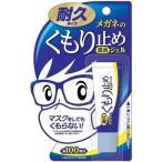 メガネのくもり止め濃密ジェル 耐久タイプ 10g 送料無料 ソフト99