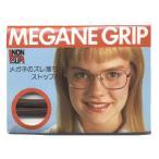 メガネグリップM メガネのずれ防止 シリコンチューブ ブラウン (メタル枠用)