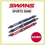SWANS スポーツバンド  ブラック  1個
