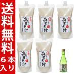 御殿桜 甘酒 純米酒セット(甘酒1000g×5個 純米酒300ml×1本)