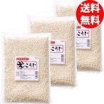 米麹(乾燥麹)2.4kg(800g×3袋)