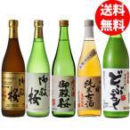 御殿桜 純米飲み比べセット(送料無料/5本入り)純米大吟醸酒・純米吟醸酒・純米酒・純米古酒・どぶろく