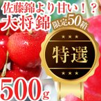 佐藤錦より甘い♪大粒2Lサイズ以上!ご贈答にも♪ [化粧箱入り] バラ詰め 500g