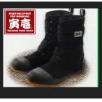安全靴 寅壱 0090-961 高所用安全靴 布長マジック の画像