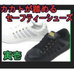 寅壱 安全靴 0094 かかとを踏める安全靴 スニーカー