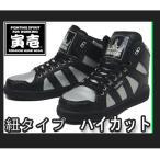 寅壱 安全靴 0107 ハイカットの安全靴 スニーカー