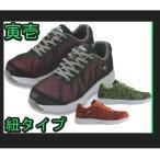 寅壱 安全靴 0114-964 安全スニーカー 紐タイプ
