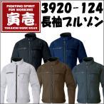 寅壱 長袖ブルゾン 3920-124