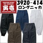 寅壱 ロングニッカズボン 3920-414