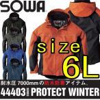 防水 防寒着 SOWA S-44403 防水加工を施した 防寒ジャンパー 大きいサイズ 作業用/釣り/アウトドア/暖かい/防寒ブルゾン/作業服/作業着