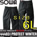 防水 防寒着 SOWA S-44409 防水加工を施した 防寒ズボン 大きいサイズ 作業用/釣り/アウトドア/防寒パンツ/暖かい/作業服/作業着