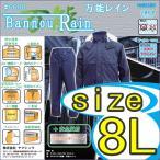 雨合羽 合羽 万能レイン#6600 大きいサイズ 多機能レインウェア 上下セット 8Lサイズ 雨具/カッパ