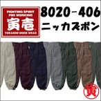 寅壱 ニッカズボン 8020-406