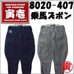寅壱 乗馬ズボン 8020-407