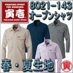 寅壱【夏 オープンシャツ】8021-143 夏用の涼しい長袖シャツ