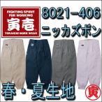 寅壱【夏 ニッカズボン】8021-406 夏用の涼しいニッカズボン