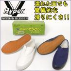 滑りにくいたびぐつハイパーV#1000 スベリにくい靴底HyperVソール搭載の作業靴