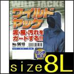 ヤッケ 上下別 #9310 8Lサイズ