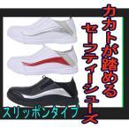安全靴 KZS-100 かかとを踏める安全靴 スニーカーの画像