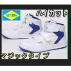 安全靴 N6020MG ハイカットタイプの安全靴 スニーカー
