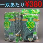 皮手袋/革手袋 富士グローブ OIL33 洗えるオイルカワテ 【マジックタイプ】 10双セット