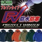 防水防寒服 SO-2803 防水加工を施した防寒ジャンパー 保温性に優れた裏アルミメッシュを使用 防寒ブルゾン 作業服 / 作業着