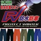 防水防寒ズボン SO-2809 防水加工を施した機能性も充実した防寒服 作業服 / 作業着