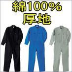 つなぎ服 SOWA #7100 綿100% 厚地カツラギ素材 Sサイズより