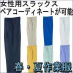 SOWA 610 【 女性用スラックス 】 ペアコーディネートも可能な作業着  Sサイズより ポリエステル65%・綿35% 【春・夏用作業服】