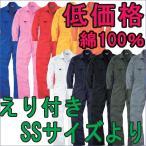 つなぎ服 SOWA #9800 イベントや作業用に綿100%ツナギ服 SSサイズからあるので女性用にも エリ付き