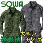 つなぎ服 SOWA #9921 迷彩柄ツナギ服 大きいサイズの画像