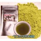 50g入りべにふうき粉末緑茶農薬化学肥料不使用栽培