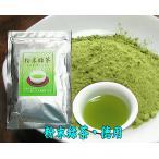 12個売り徳用100g粉末緑茶