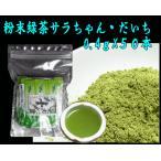 農薬化学肥料不使用の粉末緑茶です。
