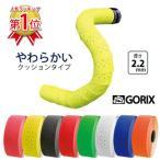 【あすつく】GORIX ゴリックス バーテープ マットカラーグリップ(ロゴ) 2.2mm厚バーテープ 066BD ロードバイク バーテープ  ge1212