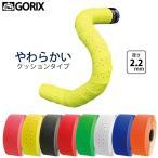 GORIX ゴリックス バーテープ マットカラーグリップ ロゴ  2.2mm厚バーテープ ロードバイク 自転車 ハンドル グリップ 066BD  ネイビーブルー
