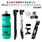 (お得な自転車入門4点セット)ロードバイク クロスバイク 自転車入門セット (GX-50+GF-38P+携帯工具CT-HTK+シリコンライトCT-SLEDB )